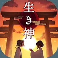 逃脱活神仙 v1.0.0