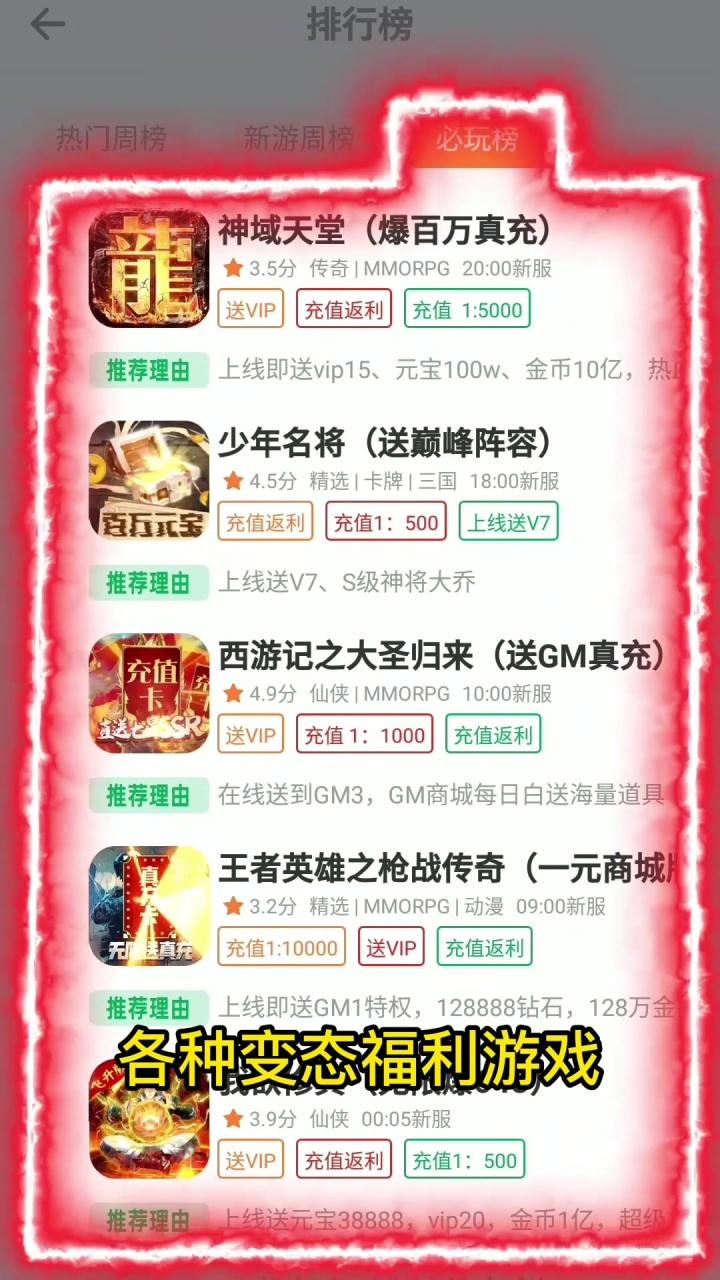 十分手游App(2)