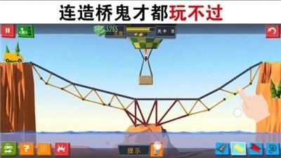 全民建桥(1)