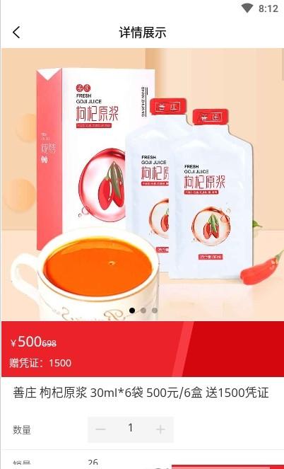 华夏杞福app(1)