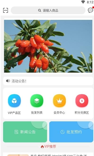 华夏杞福app(3)