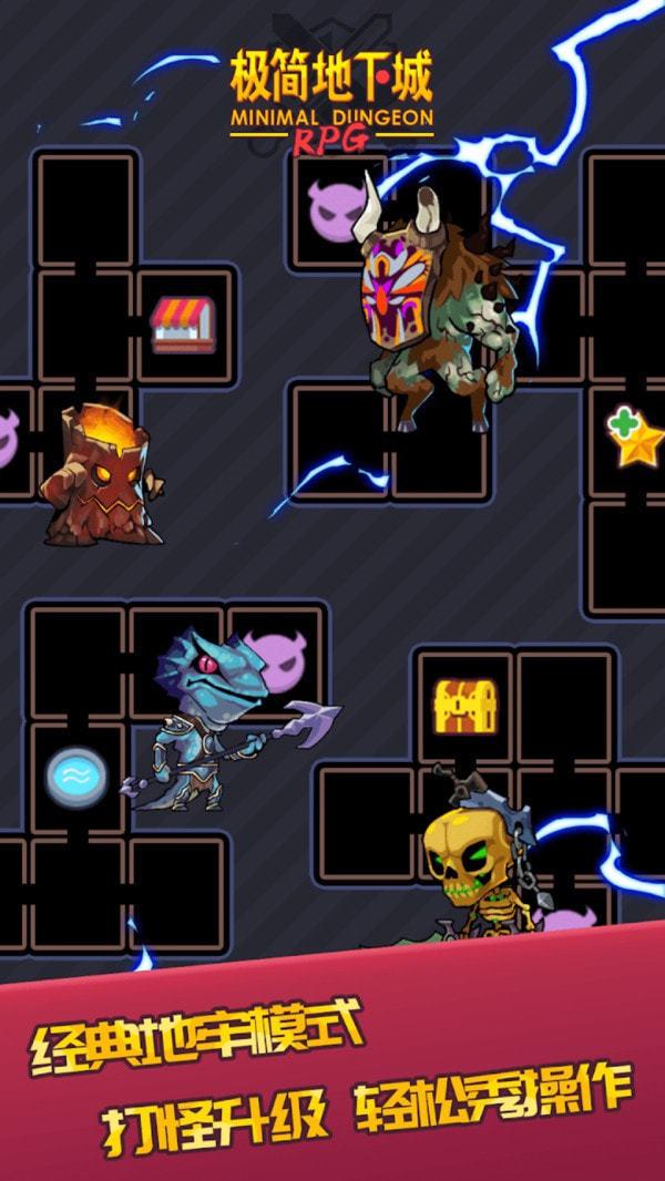 极简地下城RPG(4)