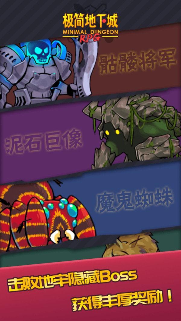 极简地下城RPG(3)