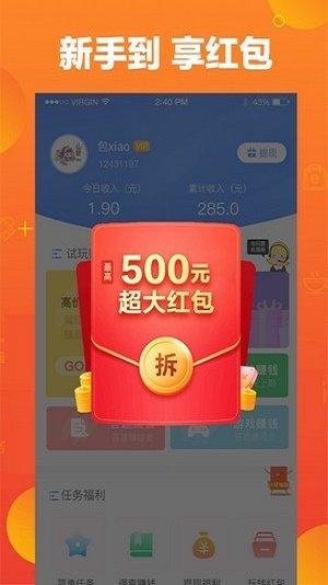 游小兼app安卓版