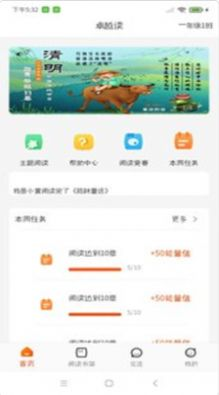 卓越读app官网版