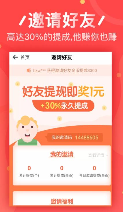米赚app官方版