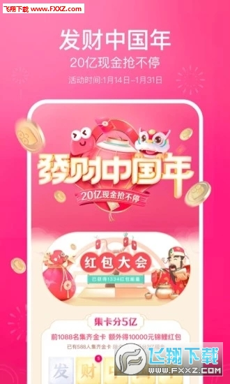 皮皮虾发财中国年