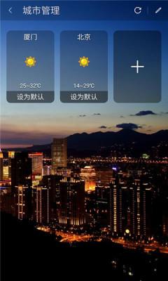最宝天气app