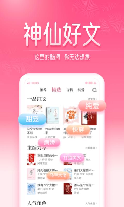 红袖读书app免费版2021