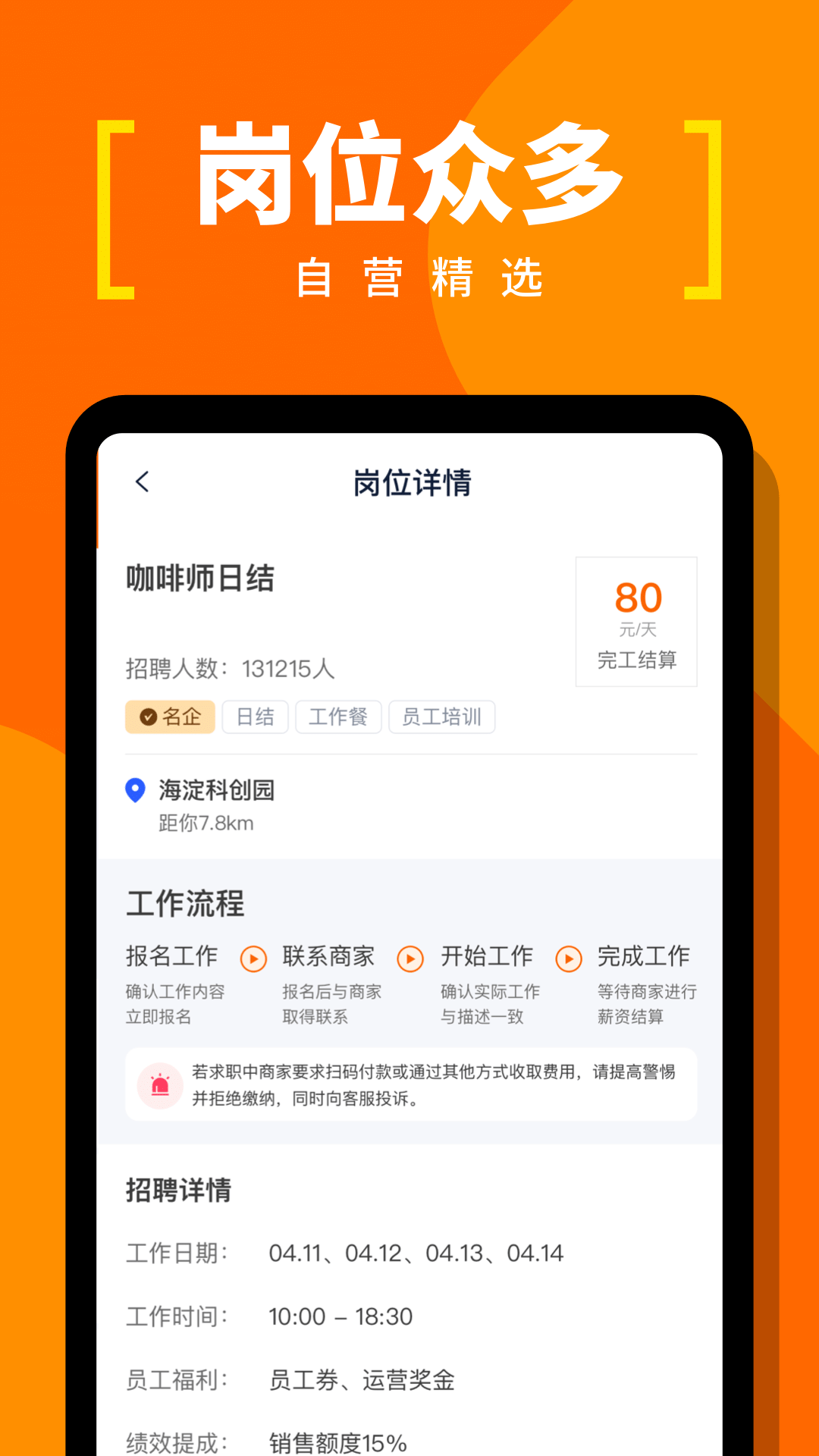 蚂蚁临工app