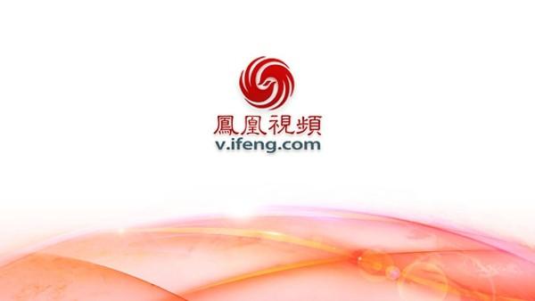 凤凰视频HD手机版