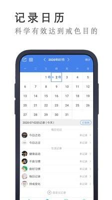 戒者app