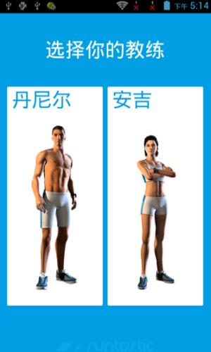 六块腹肌锻炼