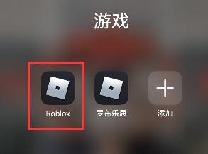 (鱿鱼游戏同款手游)roblox国际版