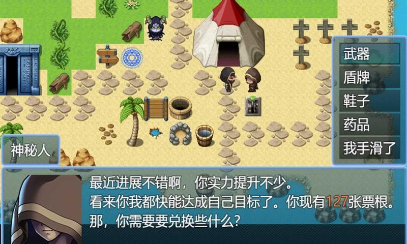 永生之岛(5)