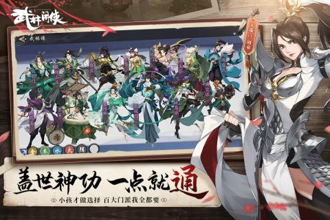 武林闲侠九游版(3)