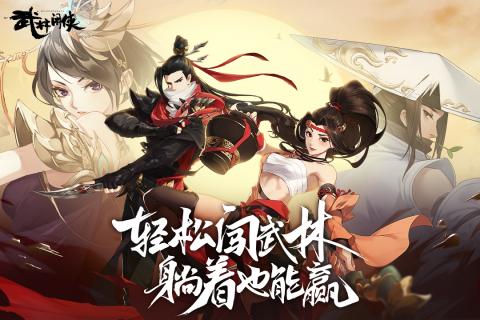 武林闲侠九游版(1)