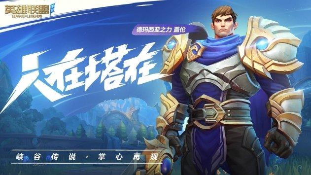 英雄联盟手游(不删档测试)